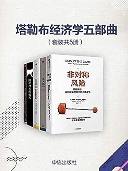 """""""塔勒布经济学五部曲(套装共5册)(风险管理理论学者——纳西姆·尼古拉斯·塔勒布五部享誉世界的经典之作!)"""",作者:[纳西姆•尼古拉斯•塔勒布]"""