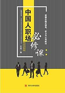 中国人职场必修课--读懂中国式领导、权力与公司政治