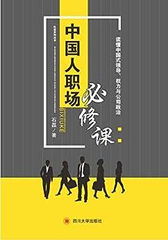 """""""中国人职场必修课--读懂中国式领导、权力与公司政治"""",作者:[石磊]"""