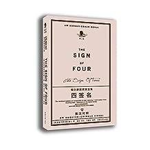 福尔摩斯探案全集:四签名(第二版)