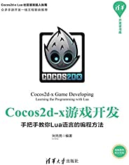 Cocos2d-x游戏开发--手把手教你Lua语言的编程方法