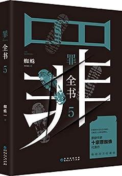 """""""罪全书.5(十宗罪蜘蛛代表作,百万畅销收藏版!)"""",作者:[蜘蛛]"""