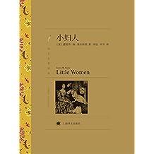 小妇人(译文名著精选)【上海译文出品!19世纪美国著名女作家奥尔科特的代表作!被称为美国最优秀的家庭小说之一!位居美国图书协会百种小学必备图书榜首!新版艾玛·沃森主演小妇人原著小说!一部献给所有女孩子的成长之书! 】 (世界名著红蓝白系列)