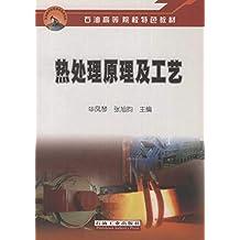 热处理原理及工艺 (石油高等院校特色教材)