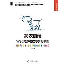 高效前端:Web高效编程与优化实践 (Web开发技术丛书)