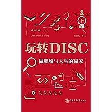 玩转DISC:做职场与人生的赢家