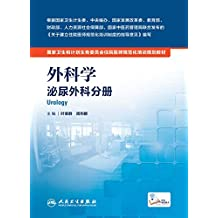 外科学 泌尿外科分册