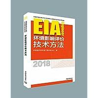 (2018年版)全国环境影响评价工程师职业资格考试系列参考教材:环境影响评价技术方法