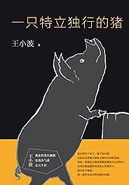 王小波:一只特立獨行的豬(李銀河獨家授權,并親自校訂全稿。王小波雜文精選集,逝世二十周年紀念版!幽默中充滿智性。)