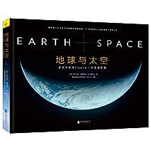 地球与太空(美国宇航局NASA珍贵摄影集)(精)