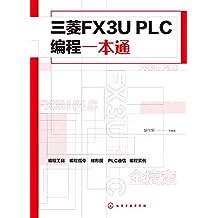 三菱FX3U PLC编程一本通