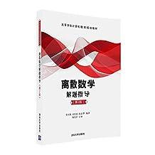 高等学校计算机教育规划教材:离散数学解题指导(第2版)