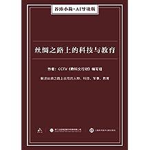 丝绸之路上的科技与教育(谷臻小简·AI导读版)(解读丝绸之路上出现的人物、科技、军事、教育)
