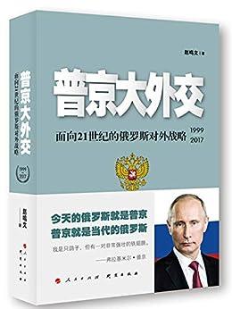 """""""普京大外交:面向21世纪的俄罗斯对外战略(1999-2017)"""",作者:[赵鸣文]"""