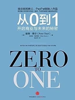 """""""从0到1:开启商业与未来的秘密(《人民日报》推荐,值得创业者一读的好书) (奇点系列)"""",作者:[彼得·蒂尔, 布莱克·马斯特斯, 高玉芳]"""