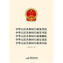 中华人民共和国行政处罚法、行政许可法、行政强制法、行政复议法行政诉讼法