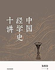 """中国经学史十讲(经典经学史入门读物全新归来,突破性的提出了""""学随术变""""的观点,揭秘各朝学者著书立说背后的目的)"""