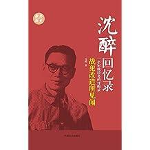 战犯改造所见闻 (沈醉回忆录)(一部记录中国历史上未曾有过的、也永不再现的特殊影像的史料图书。)