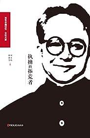 执拗的拓荒者:回忆沈从文(他曾与诺贝尔文学奖擦肩而过,他曾爱过一个正当最好年龄的人,他是一个生前寂寥死后荣耀的思想者!)
