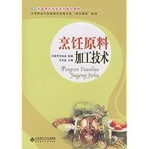 """烹饪原料与加工技术 (中国烹饪协会系列规划教材,中等职业学校旅游烹饪类专业""""项目课程""""教材)"""