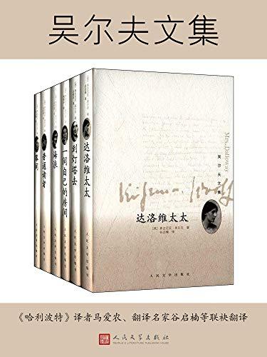 吴尔夫文集:全6册