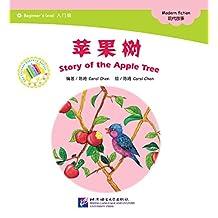 中文小书架—汉语分级读物(入门级):苹果树