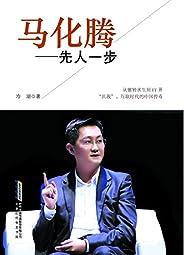 马化腾:先人一步 (中国梦人物系列)