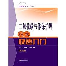 二氧化碳气体保护焊技术快速入门(第二版) (焊接技术快速入门丛书)