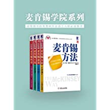 麦肯锡学院系列(经管图书的常青树,外企员工入职必读图书,麦肯锡专家经典著作:《麦肯锡方法》《麦肯锡工具》《麦肯锡意识》《麦肯锡传奇》)全4册