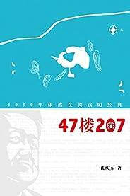 47樓207 (孔慶東文集)