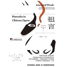 祖言:中国戏曲谚语说要(酒香也怕巷子深——戏曲艺术的昨日今天)