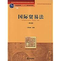 国际贸易法(第5版)