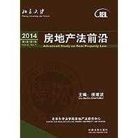 房地产法前沿(第4卷)(第1辑)