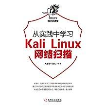 从实践中学习Kali Linux网络扫描 (信息安全技术大讲堂)