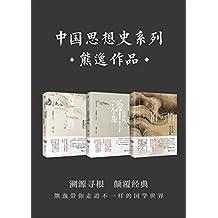 中国思想史系列(套装共3册)(不诋毁,不夸张,不曲解,溯源寻根,颠覆经典——熊逸带你走进不一样的国学世界。)