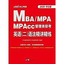 中公版·2020MBA、MPA、MPAcc管理类联考:英语(二)语法精讲精练