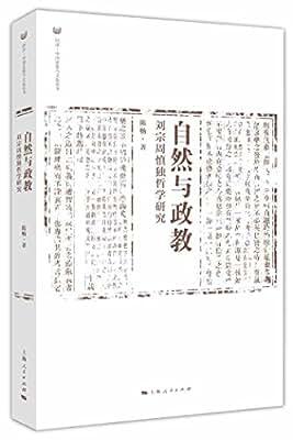 自然与政教.pdf