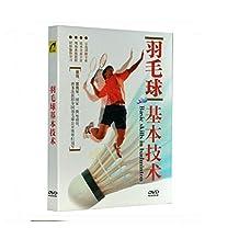 正版羽毛球基本技术DVD碟片教学视频师范讲解基础入门宫亮华现货