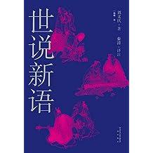 世说新语(鲁迅赞誉的中国古代短篇故事集,慕容素衣译本、独一无二的选篇,精选兼具故事、哲理、趣味的内容)(果麦经典)