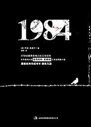 1984(经典权威译本)(附英文版)(套装共2册)