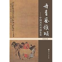 丹青风雅颂——中国历代名画鉴赏