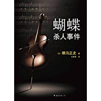 蝴蝶杀人事件(本格特色的日本推理杰作。横沟正史著作已绝版多年,首次独家授权,忠于日本角川书店原著,未做任何删减。)