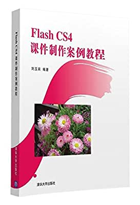 Flash CS4课件制作案例教程.pdf