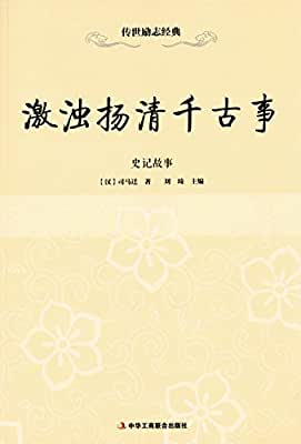 激浊扬清千古事——史记故事.pdf