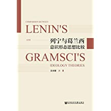 列宁与葛兰西意识形态思想比较