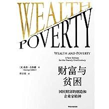 """财富与贫困: 国民财富的创造和企业家精神(供应学派代表人物、""""数字时代全球三大思想家""""之一乔治·吉尔德代表作)"""
