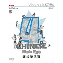 轻松学汉语Chinese Made Easy 4第三版 简体 练习册四 马亚敏 李欣颖 香港三联 港台原版