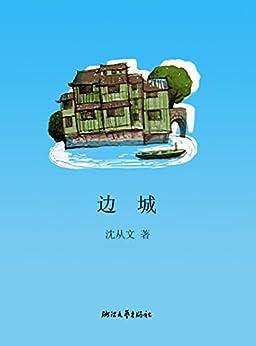 """""""边城 (沈从文集)"""",作者:[沈从文]"""
