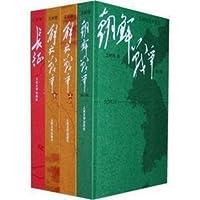 王树增战争经典 长征+朝鲜战争+解放战争上+解放战争下(全四册)