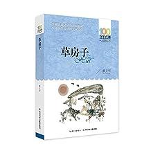 (2016版)百年百部中国儿童文学经典书系:草房子
